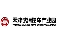 武清汽车产业园